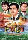 Фільм «Шанхайский пляж 2» (1983)