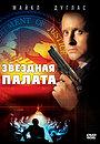 Фільм «Зоряна палата» (1983)
