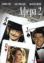 Фильм «Афера 2» (1983)