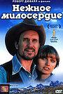 Фильм «Нежное милосердие» (1983)