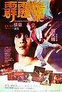 Фільм «Танцующий воин» (1985)