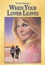 Фільм «Когда твой возлюбленный уходит» (1983)