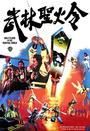 Фільм «Святое пламя военного мира» (1983)