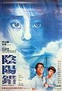 Фільм «Призрак любви» (1983)
