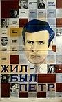 Фильм «Жил-был Петр» (1983)