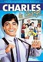 Серіал «Чарльзів клопіт» (1984 – 1990)