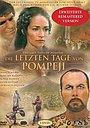 Серіал «Останні дні Помпеї» (1984)
