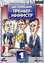 Сериал «Да, господин Премьер-министр» (1986 – 1987)