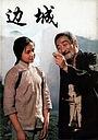 Фільм «Bian cheng» (1984)