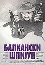 Фильм «Балканский шпион» (1983)
