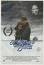 Фильм «Парень из бухты» (1984)
