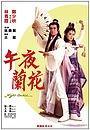 Фільм «Одинокий воин ниндзя» (1983)