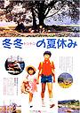 Фільм «Лето у дедушки» (1984)