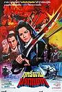 Фільм «Gai shi ji hua» (1981)