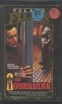 Фильм «Охранник» (1984)
