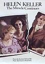 Фільм «Хелен Келлер: Чудо продолжается» (1984)