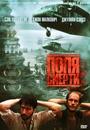 Фильм «Поля смерти» (1984)