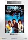 Фільм «Арендатор» (1984)