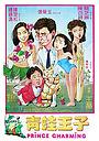 Фільм «Ching wa wong ji» (1984)