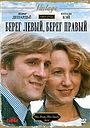 Фильм «Берег левый, берег правый» (1984)
