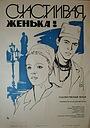 Фильм «Счастливая, Женька!» (1984)