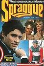Фильм «Spraggue» (1984)