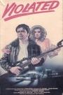 Фільм «Оскорбленные» (1986)