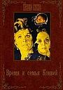 Фильм «Время и семья Конвей» (1984)