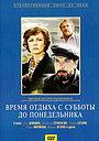 Фильм «Время отдыха с субботы до понедельника» (1984)