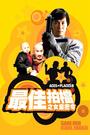 Фільм «Безумная миссия 3: Наш человек с Бонд-стрит» (1984)