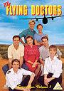 Серіал «Летающие доктора» (1986 – 1992)