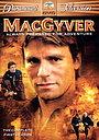 Сериал «Секретный агент Макгайвер» (1985 – 1992)