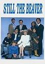 Сериал «Все еще Бивер» (1984 – 1989)