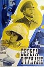 Фільм «Береги в тумані» (1985)