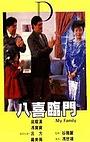 Фільм «Ba xi lin men» (1986)