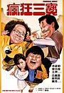 Фільм «Lao you gui gui» (1985)