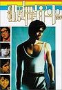Фільм «Ge wu sheng ping» (1985)