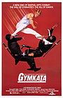 Фільм «Смертельное состязание» (1985)