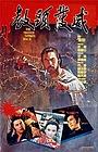 Фільм «Мастер наносит ответный удар» (1985)
