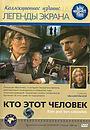 Фильм «Кто этот человек?» (1984)