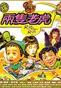 Фільм «Беги, тигр, беги» (1984)