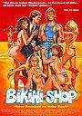 Фильм «Магазин бикини в Малибу» (1986)