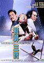 Фільм «Мистер Бу и Пом Пом» (1985)