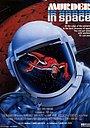 Фильм «Убийство в космосе» (1985)