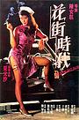 Фільм «Hua jie shi dai» (1985)