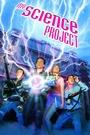 Фільм «Мой научный проект» (1985)