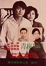 Фільм «Тайбэйская история» (1985)