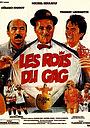 Фільм «Короли шутки» (1985)