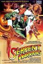 Фільм «The Serpent Warriors» (1985)