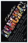 Фильм «Это — танец!» (1984)